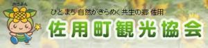 sayokankou
